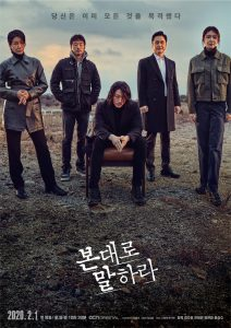 Top 10 Korean Movies in 2020; A Must Watch Collection